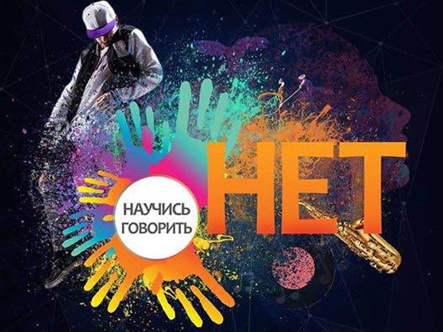 gotovimsya-k-shou-koncertu-nauchis-govorit-net_2